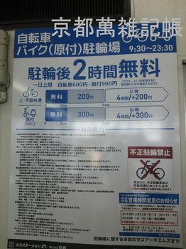 ミーナ京都 駐輪場.jpg